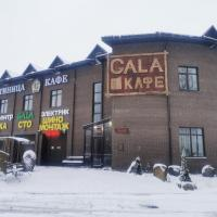 GALA- Гостиница