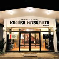 Kagura Mitsumata Cottages