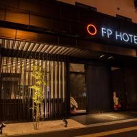難波南部FP酒店