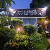 Fancy Carp Resort Hua-Hin โรงแรมในหัวหิน
