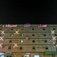 المسكن للاجنحة المفروشة بالقنفدة 1, hotel em Al Qunfudhah