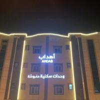 Ahdab