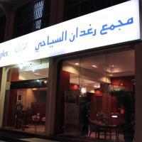 مجمع رغدان السياحي, hotel in Al Baha