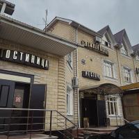 Отель Снежная Королева Черкесск