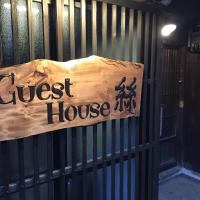guesthouse絲 -ito-ゲストハウスイト