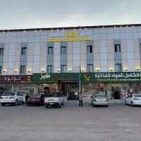 زوايا الماسية, hotel em Medina