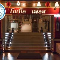 Noble Place Chiangmai, hotel near Chiang Mai International Airport - CNX, Chiang Mai