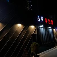 순천에 위치한 호텔 69모텔
