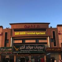 دار حنين للوحدات الفندقية, hotel em Riyadh