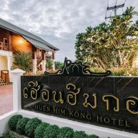 โรงแรมเฮือนฮิมกอง โรงแรมในแพร่