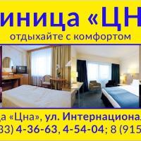 гостиница Цна