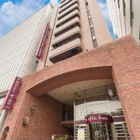 Hotel Wing International Nagoya, hotel in Nagoya