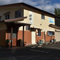 Guest House Shizuho,高千穗的飯店
