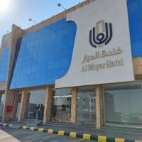 فندق الميار Almayar hotel, hotel perto de Aeroporto Internacional Príncipe Mohammad Bin Abdulaziz - MED, Sīdī Ḩamzah