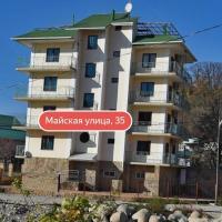 Гостевой дом АФАЛИНА в Макопсе, отель в городе (( Kalinovka ))