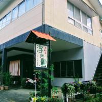 高千穗尤吉古莫住宿加早餐旅館,高千穗的飯店