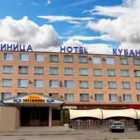 Гостиница '' Кубань'', отель в Невинномысске