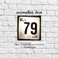 Гостевой дом K-79 Loft