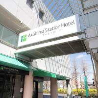AkishimaStationHotel TOKYO, hotel in Akishima