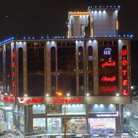 الحساني للوحدات السكنية, hotel em Meca