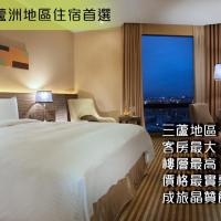 Park City Hotel - Luzhou Taipei, готель у Тайбеї