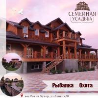 Семейная Усадьба - рыбалка и охота Астрахань, отель в Астрахани