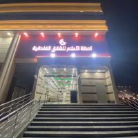 لحظة الاحلام للشقق الفندقية, hotel em Meca