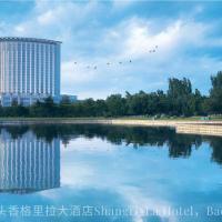 Shangri-La Baotou, hotel in Baotou
