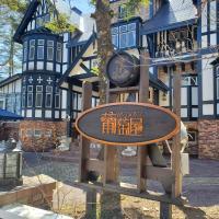 プチホテル葡萄屋, hotel in Hakuba