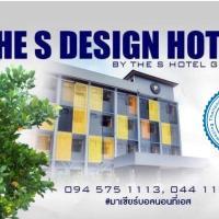 The S Design Hotel