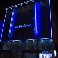 الورود الزرقاء للشقق المفروشة, hotel em Al Qunfudhah