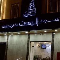 هوم اليت للشقق الفندقية سراة عبيده, hotel em Sarat Abidah