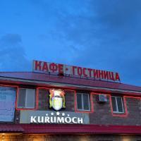 Курумоч-Отель-Кафе