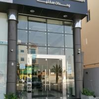 أمارا سويتس, hotel em Dammam