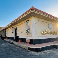 Villas and Chalets Wahat Al Ghoroub فلل وشاليهات واحة الغروب, hotel em Tanomah