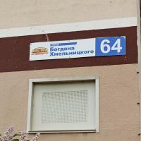 Двухкомнатная квартира на Хмельницкого 64