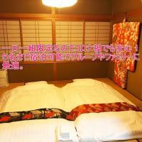 Villa in Matsukura - Vacation STAY 40923v