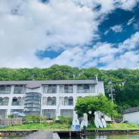野尻湖度假酒店