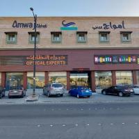 Amwaj Alshatie Furnished Units, hotel em Dammam