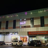 اجنحة الروز الفندقية, hotel em Al Fayşalīyah