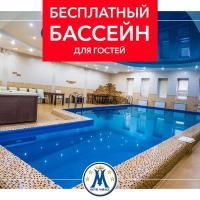 Mirage Hotel,薩拉托夫的飯店