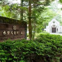 Kyu Karuizawa Hotel Otowa No Mori, hotel in Karuizawa