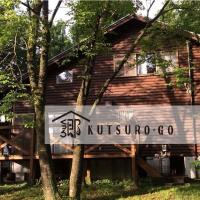 Shimotokuyama KUTURO-GO - Vacation STAY 49436v