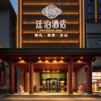 Ting Bo Hotel, отель в городе Loudi
