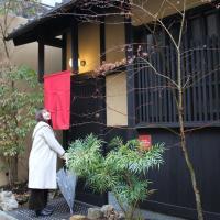 京都東山 清水龍馬坂荘:1日1組限定・愛犬と泊まれます