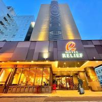 HOTEL RELIEF Sapporo Susukino, hotel in Sapporo