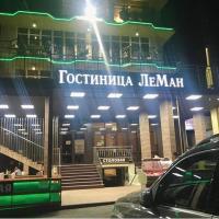 Отель ЛеМан, отель в Кабардинке