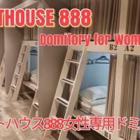 ゲストハウス888 女性専用ドミトリー