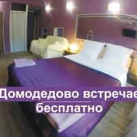 Гостевой дом Мия Домодедово
