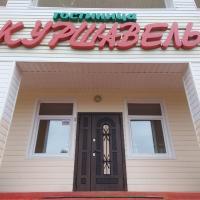 Куршавель, отель в Байкальске